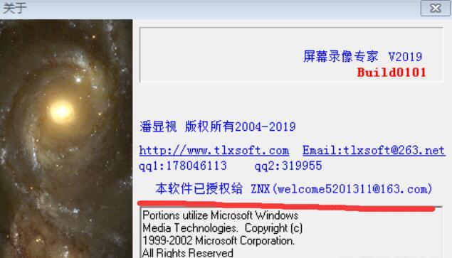 屏幕录像专家 v2019 build 0101 破解版